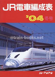 JR電車編成表 '04年冬号