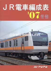 JR電車編成表 '07年冬号