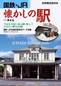 別冊歴史読本(鉄道シリーズ3) 国鉄・JR 懐かしの駅