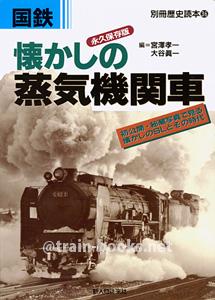 別冊歴史読本(鉄道シリーズ4) 国鉄 懐かしの蒸気機関車
