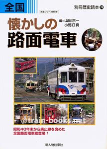 別冊歴史読本(鉄道シリーズ5) 全国 懐かしの路面電車