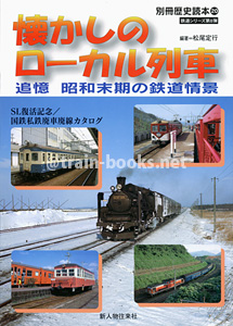 別冊歴史読本(鉄道シリーズ8) 懐かしのローカル列車