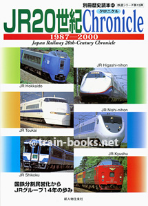 別冊歴史読本(鉄道シリーズ13) JR20世紀クロニクル 1987-2000