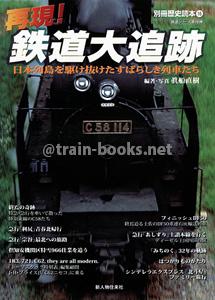 別冊歴史読本(鉄道シリーズ16) 再現! 鉄道大追跡