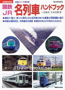 別冊歴史読本(鉄道シリーズ22) 国鉄・JR 名列車ハンドブック