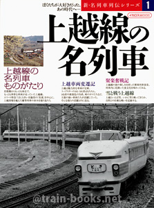 新・名列車列伝シリーズ 1 上越線の名列車