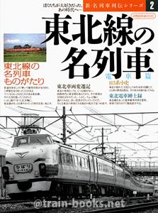 新・名列車列伝シリーズ 2 東北線の名列車 電車編