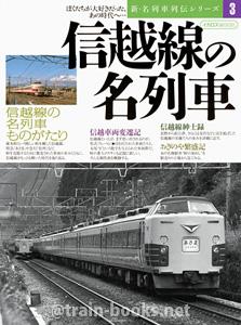 新・名列車列伝シリーズ 3 信越線の名列車