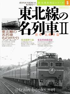 新・名列車列伝シリーズ 5 東北線の名列車 II 客車・気動車編
