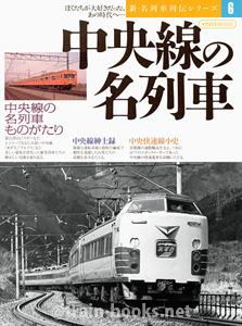 新・名列車列伝シリーズ 6 中央線の名列車