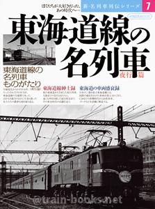 新・名列車列伝シリーズ 7 東海道線の名列車 夜行編