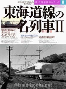 新・名列車列伝シリーズ 8 東海道線の名列車 II 昼行編