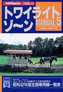 RM POCKET 12 トワイライトゾーン・マニュアル 5