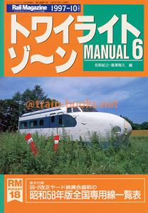 RM POCKET 18 トワイライトゾーン・マニュアル 6