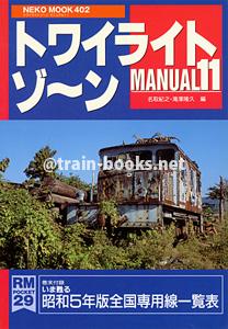 RM POCKET 29 トワイライトゾーン・マニュアル 11