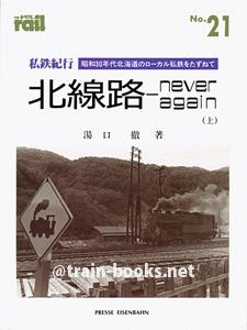 レイル No.21 私鉄紀行 北線路 − never again(上)