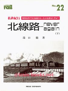 レイル No.22 私鉄紀行 北線路 − never again(下)