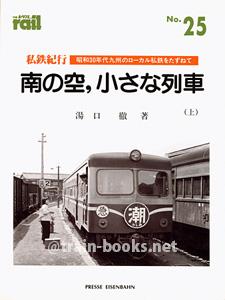 レイル No.25 私鉄紀行 南の空,小さな列車(上)