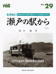 レイル No.29 私鉄紀行 瀬戸の駅から(上)