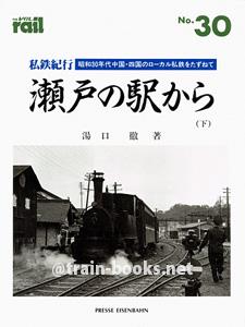 レイル No.30 私鉄紀行 瀬戸の駅から(下)