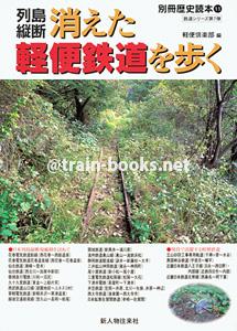 別冊歴史読本(鉄道シリーズ11) 列島縦断 消えた軽便鉄道を歩く