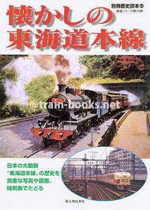 別冊歴史読本(鉄道シリーズ14) 懐かしの東海道本線