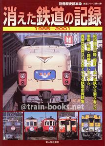 別冊歴史読本(鉄道シリーズ15) 消えた鉄道の記録 1985-2001