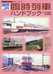別冊歴史読本(鉄道シリーズ17) 臨時列車ハンドブック