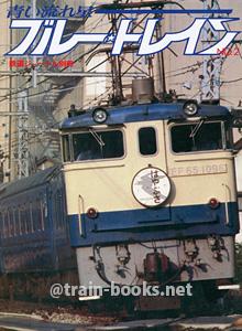 鉄道ジャーナル別冊 No.3 青い流れ星 ブルー・トレイン(No.2)