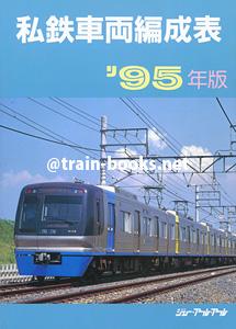 私鉄車両編成表 '95年版