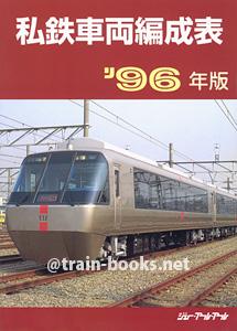 私鉄車両編成表 '96年版