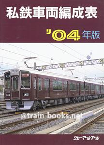 私鉄車両編成表 '04年版