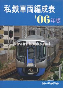 私鉄車両編成表 '06年版