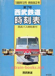 西武鉄道時刻表 第7号