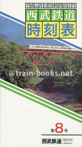 西武鉄道時刻表 第8号