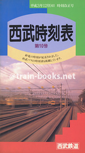 西武鉄道時刻表 第10号