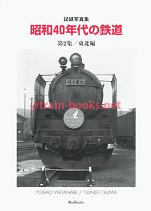 記録写真集 昭和40年代の鉄道 第2集/東北編