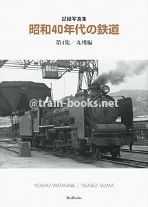 記録写真集 昭和40年代の鉄道 第4集/九州編