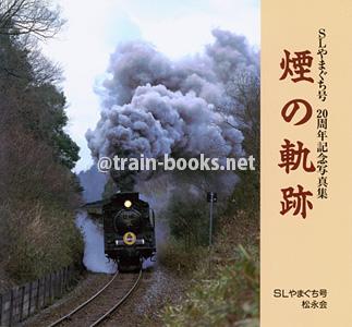 煙の軌跡 SLやまぐち号 20周年記念写真集
