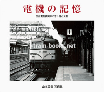 電機の記憶 −国鉄電機機関車の忘れ得ぬ光景− 山本英登写真集