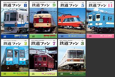 鉄道ファン(1980〜1986年)