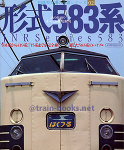 国鉄型車両の系譜シリーズ02 形式583系