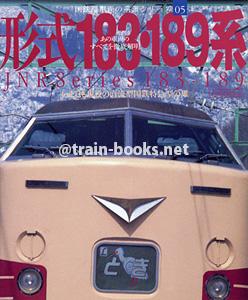 国鉄型車両の系譜シリーズ05 形式183・189系