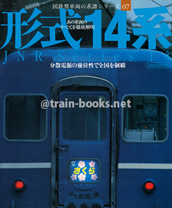 国鉄型車両の系譜シリーズ07 形式14系