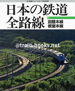 日本の鉄道 全路線 1 函館本線・根室本線