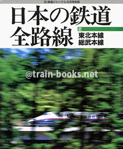 日本の鉄道 全路線 2 東北本線・総武本線