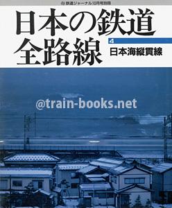 日本の鉄道 全路線 4 日本海縦貫線