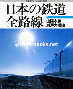 日本の鉄道 全路線 5 山陽本線・瀬戸大橋線
