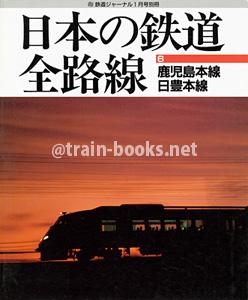 日本の鉄道 全路線 6 鹿児島本線・日豊本線