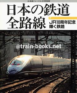 日本の鉄道 全路線 7 JR10周年記念・輝く鉄路